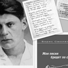 Смоленский Борис Моисеевич
